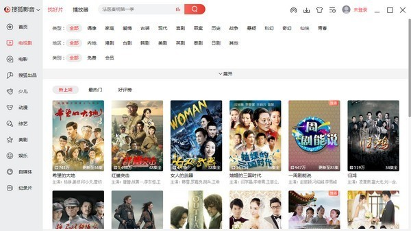 搜狐影音最新版下载