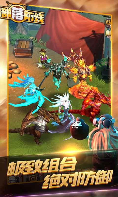 部落防线游戏
