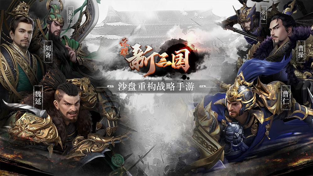 荣耀新三国官网版