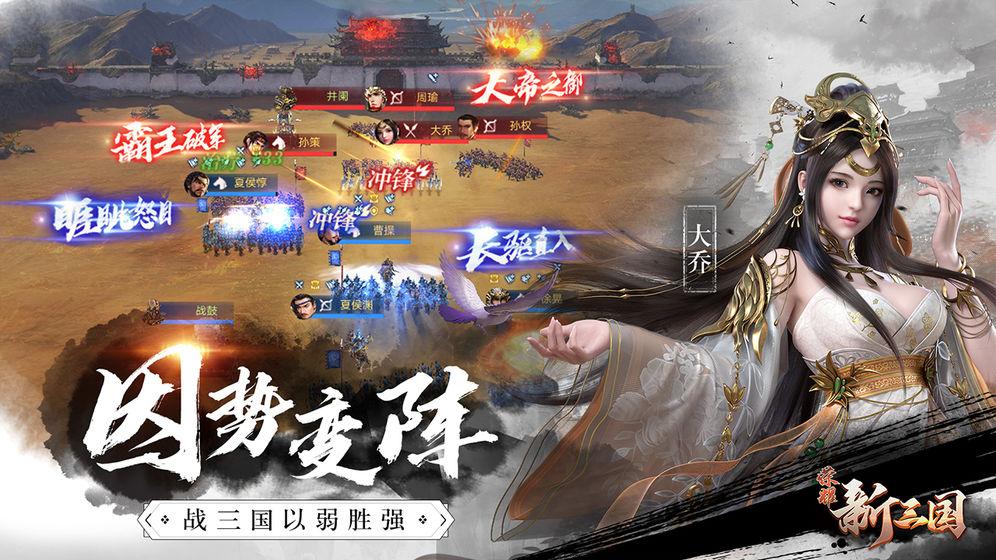 荣耀新三国官网版游戏下载