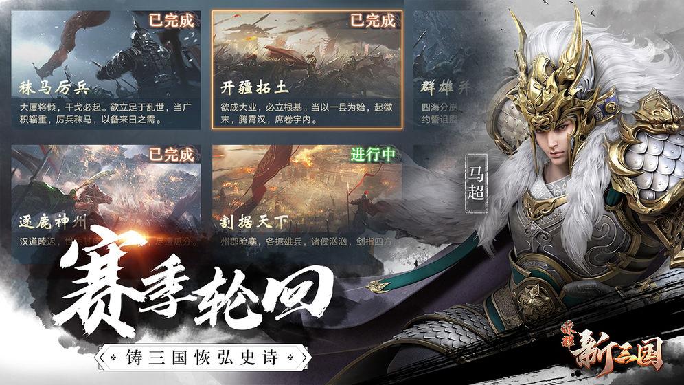 荣耀新三国官网最新版下载