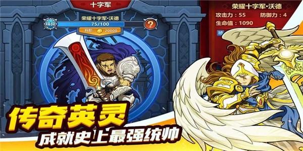 永恒战场军团游戏最新版下载