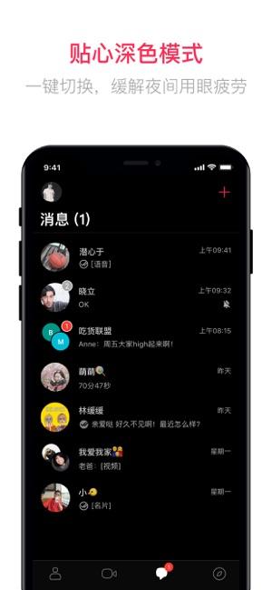 justalk苹果最新版下载