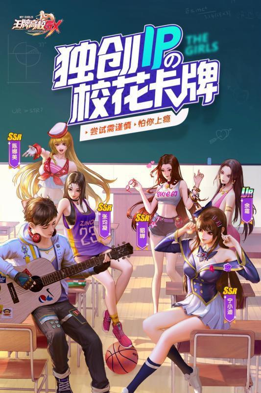 王牌高校九游版