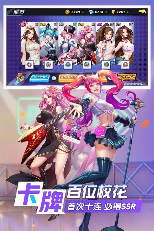 王牌高校九游版最新下载