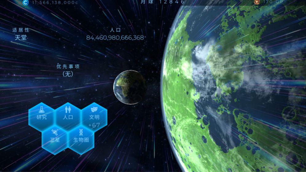 星球探索游戏