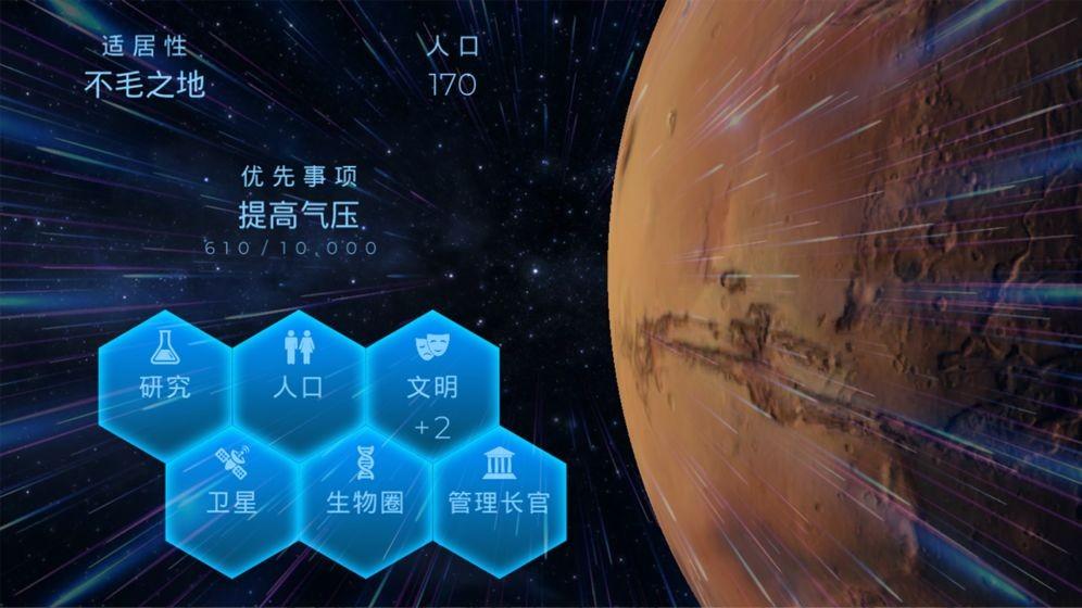 星球探索游戏下载