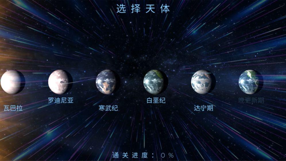 星球探索手游下载