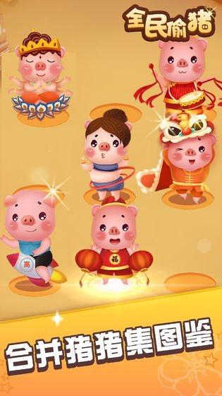 全民偷猪安卓版