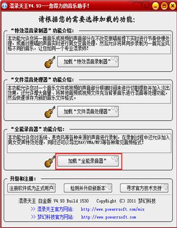 混录天王官方下载