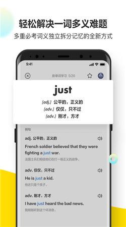 考虫单词app下载