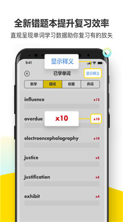 考虫单词app
