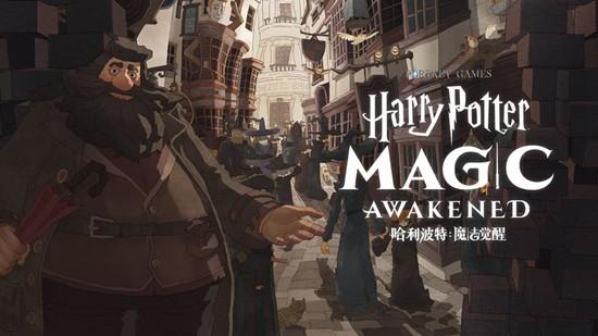 哈利波特魔法觉醒游戏