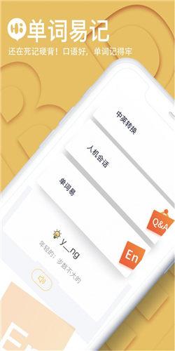 这样学英语app下载