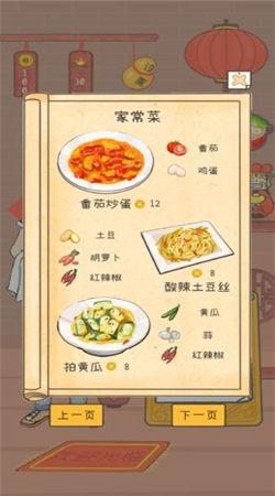 梦想中餐厅最新版下载