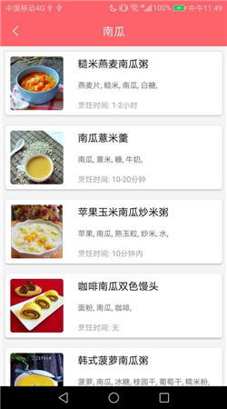御厨食谱app