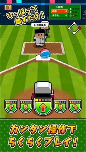 棒球全垒打下载