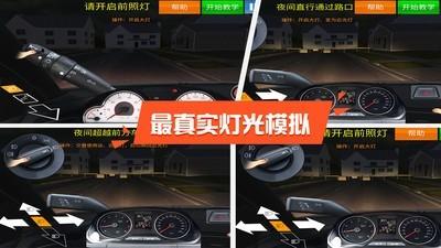 驾校达人3D中文版
