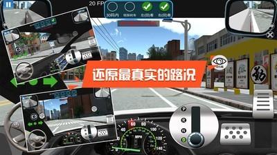 驾校达人3D安卓版下载