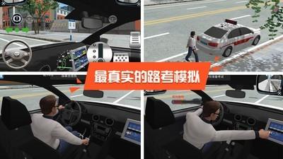 驾校达人3D安卓版