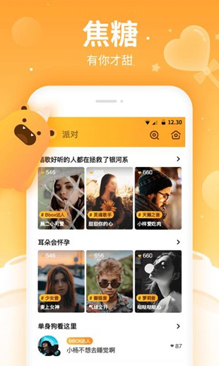 焦糖app