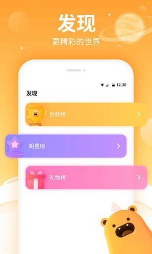 焦糖app下载