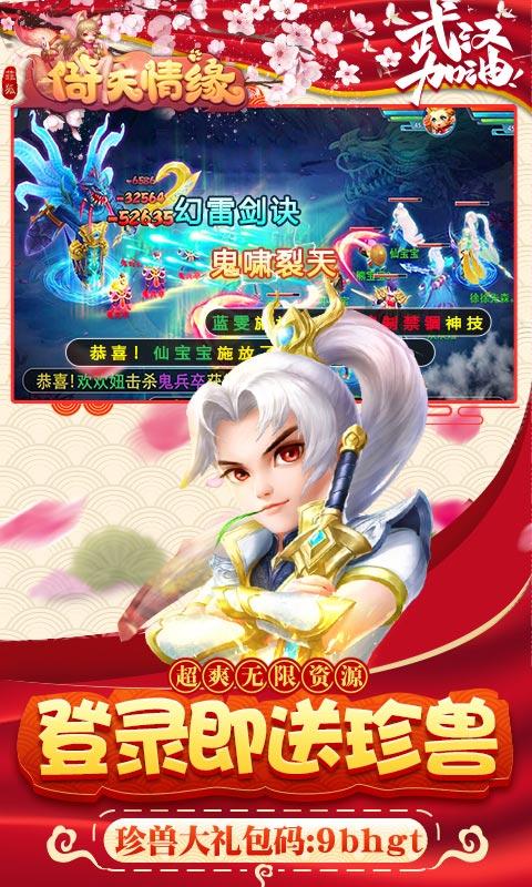 菲狐倚天情缘梦幻BT版游戏下载