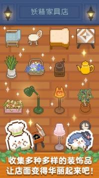 妖精面包房安卓版