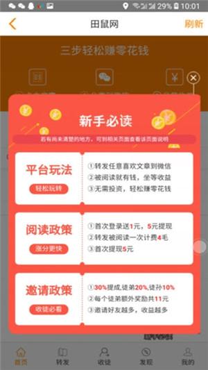 田鼠网app手机