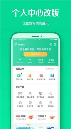 春秋航空app下载