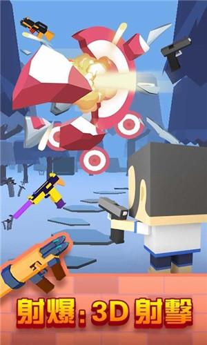 神枪手3d游戏