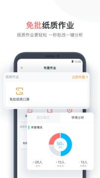 小盒老师app