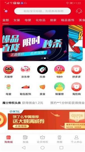 魔士特权app