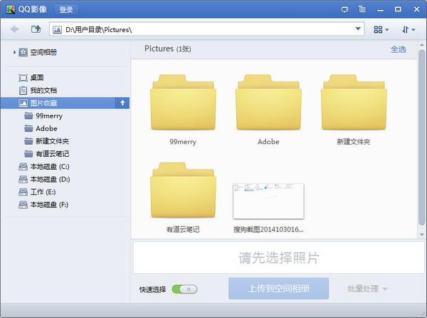 QQ影像官方下载