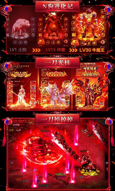烈火战歌1元月卡版游戏下载