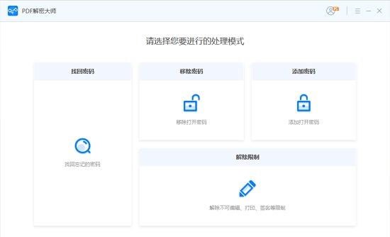 PDF解密大师电脑版下载