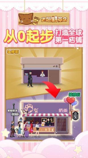 我的奶茶店游戏下载