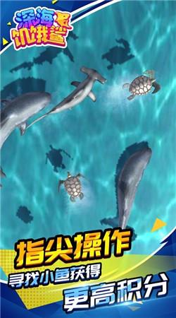 深海饥饿鲨最新版下载