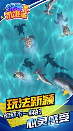 深海饥饿鲨手游