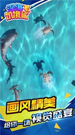深海饥饿鲨手游下载