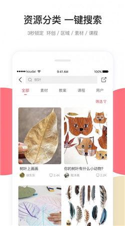 幼师口袋app下载