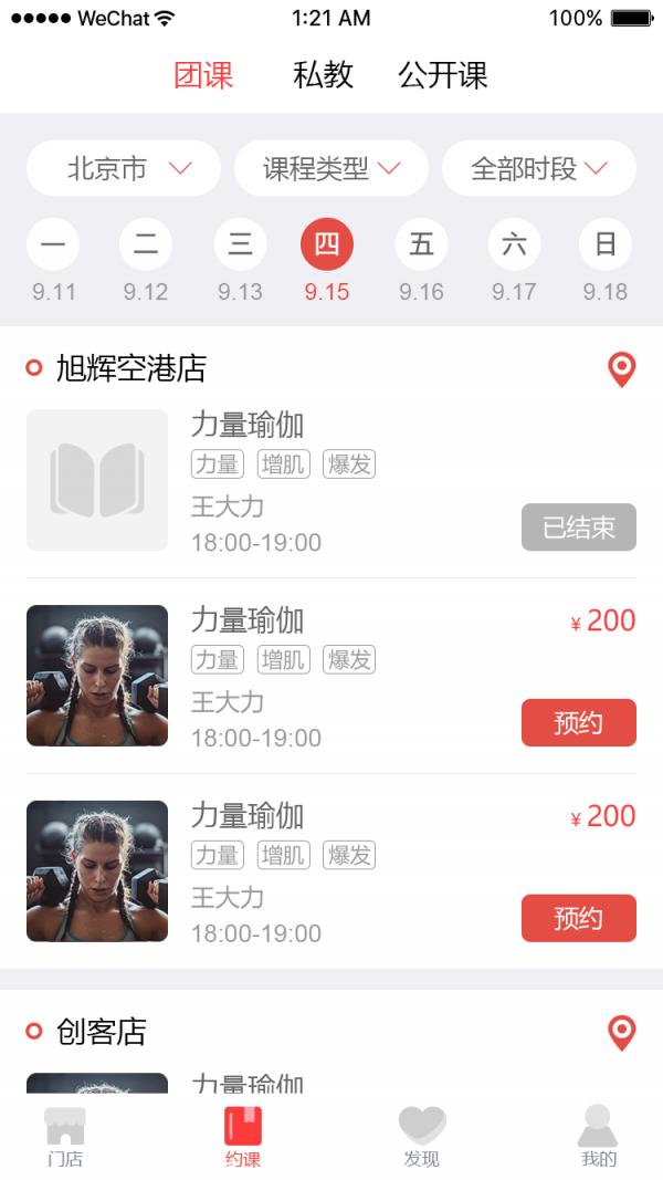 兔跑app下载