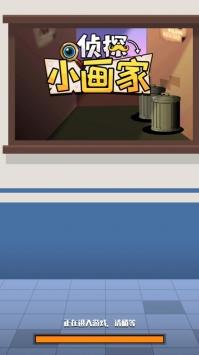 侦探小画家游戏