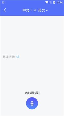 随身翻译官下载安装