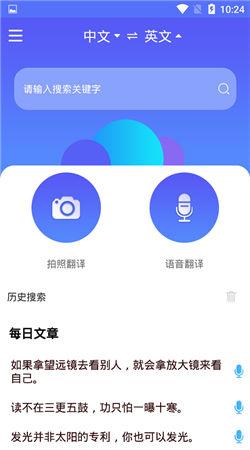 随身翻译官app下载