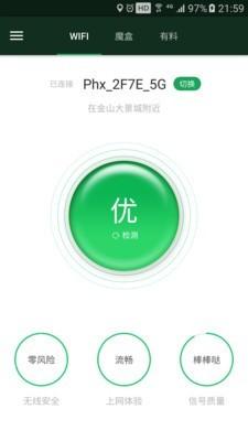 wifi魔盒app