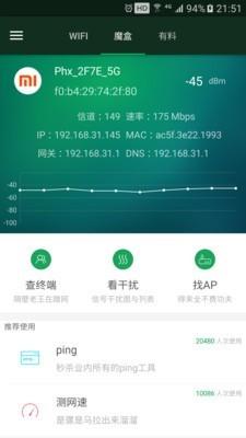 wifi魔盒app下载