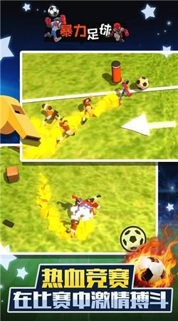 暴力足球游戏下载