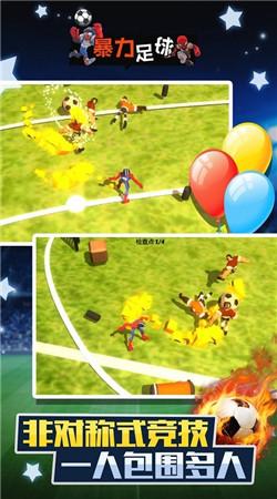 暴力足球游戏
