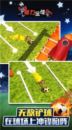 暴力足球中文版下载